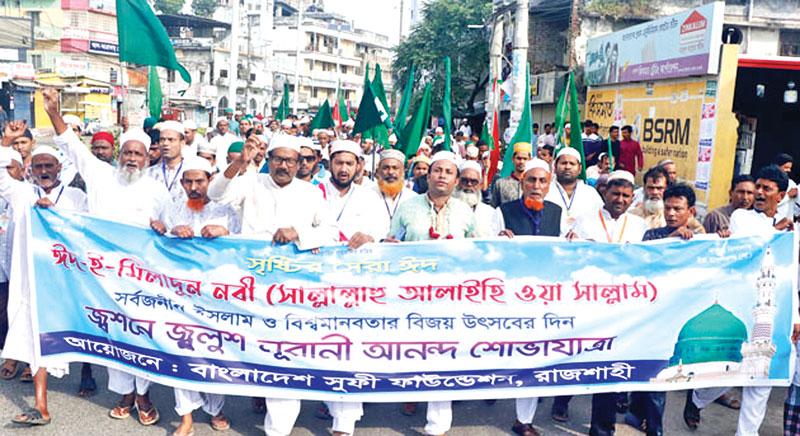 Eid-e-Miladunnabi observed