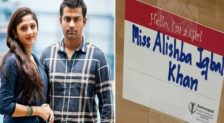 Tamim becomes father again