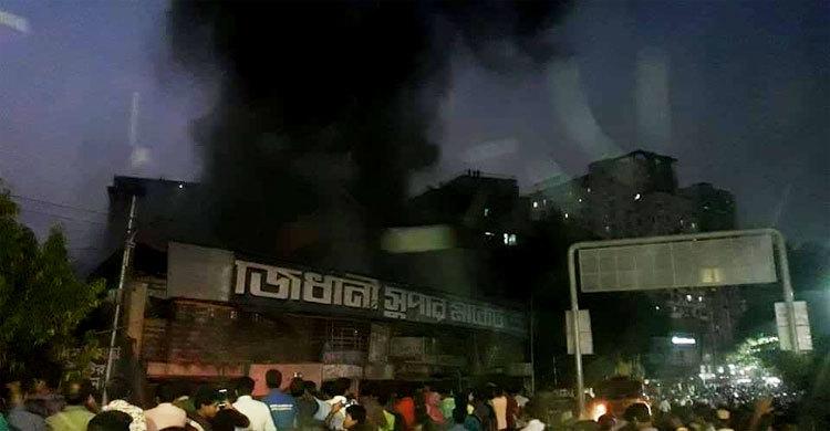 Rajdhani Super Market catches massive fire