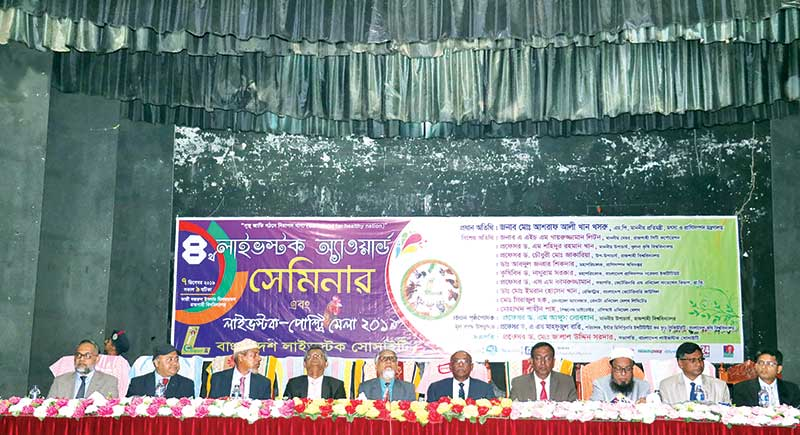 Seminar on livestock and poultry going on in Rajshahi University on Saturday. Bangladesh Livestock Society organised the programme.