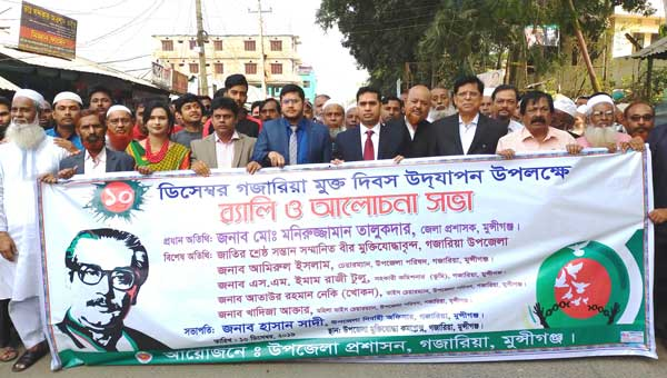 Gazaria free day observed