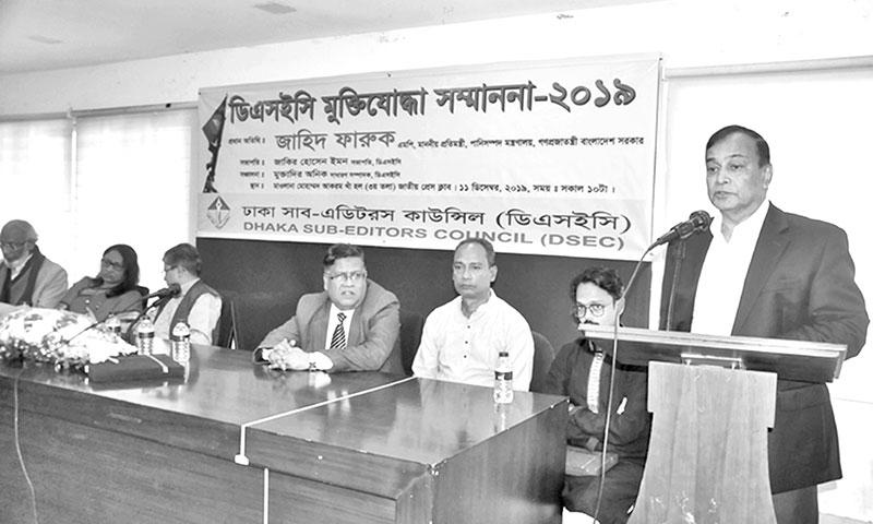 DSEC Muktijoddha Sammanana-2019 organised by Dhaka Sub-Editors Council