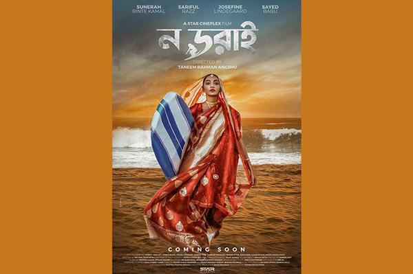 Official poster of No Dorai (Dare to Surf): IMDB