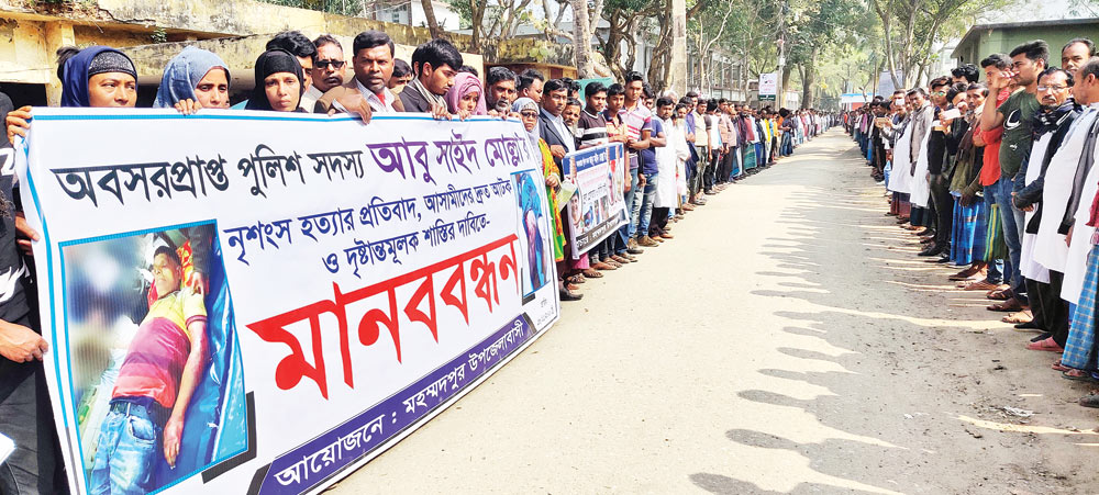 Locals formed a human chain on Mohammadpur Upazila Parishad premises in Magura