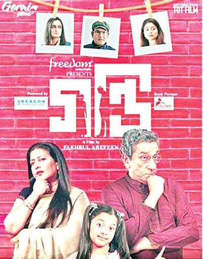 Gondi (2020) Bengali Full Movie HDRip –  1080P – x264 – 2.7GB – Download