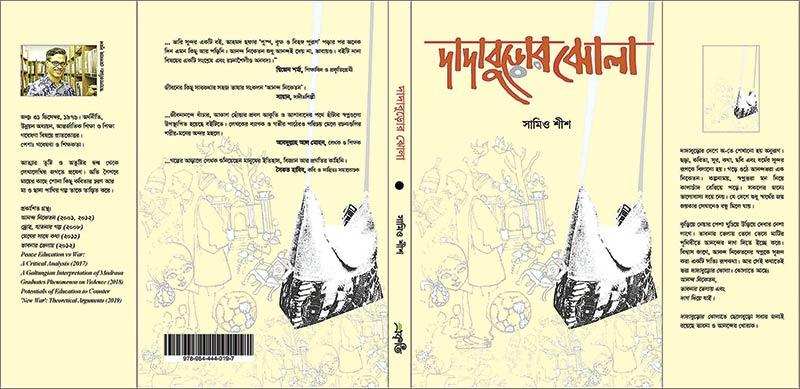 Dadaburor Jhola (Collective works of Dadaburo)