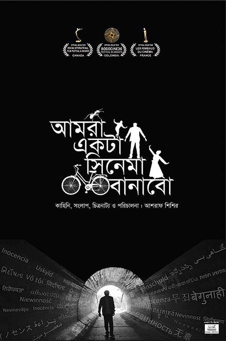 'Amra Ekta Cinema Banabo' to compete at 12th BIFF