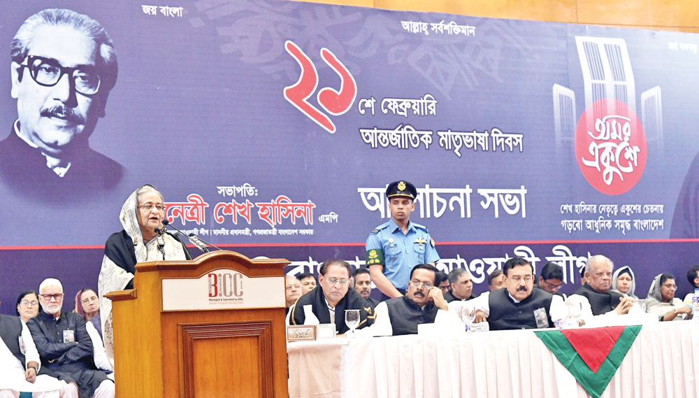 Prime Minister Sheikh Hasina addressing a discussion organised by Awami League at Bangabandhu International Conference Centre (BICC) on Saturday, marking the International Mother Language Day.photo : pid