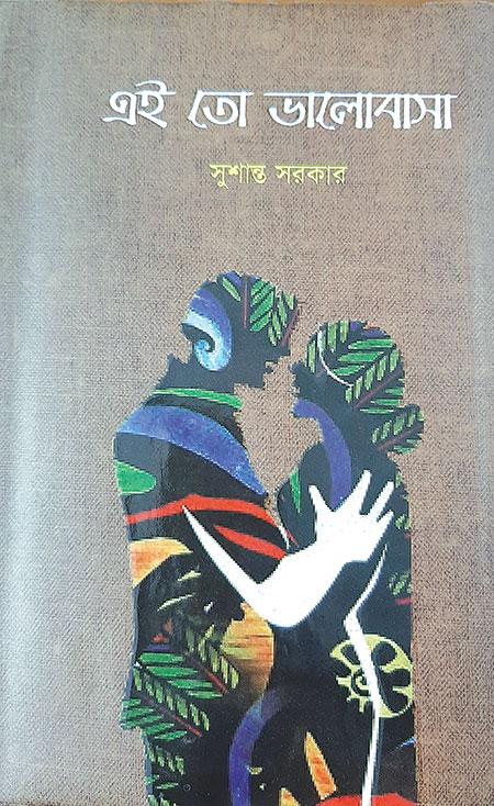 Sushant Kumar Sarkar's first poetry book and novel at book fair