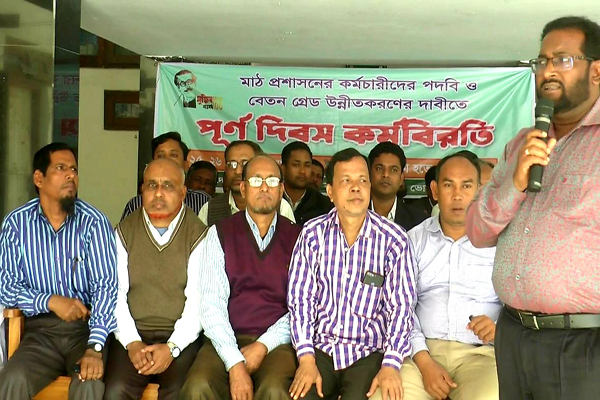 Bhola district admin staff observe work stoppage for 3rd day