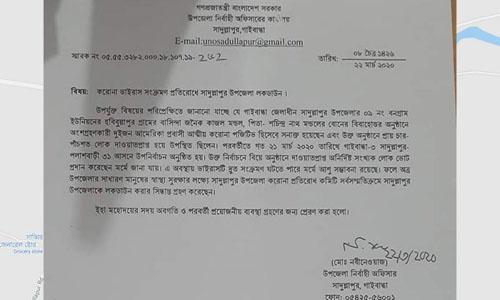 Gaibandha's Sadullapur under lockdown