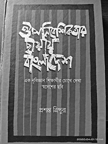 Colonial ghost in Bangladesh: Swing culture in politics