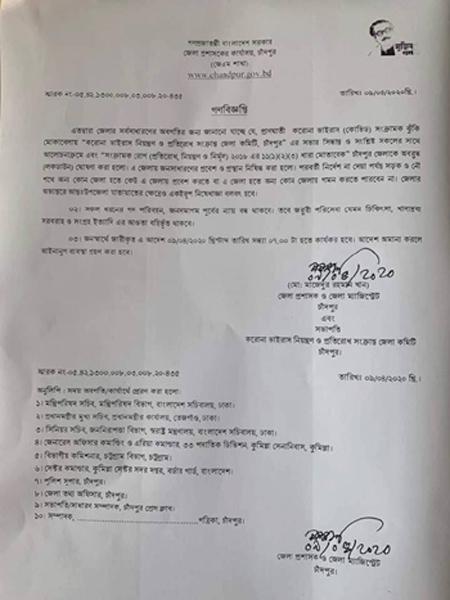 Chandpur district under complete lockdown