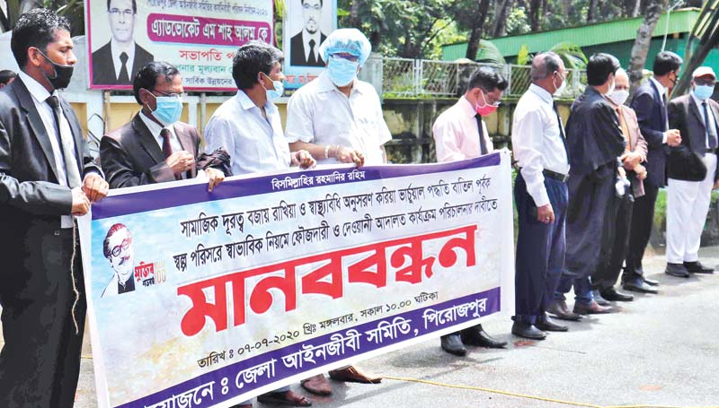 Pirojpur lawyers Association formed a human chain in the town