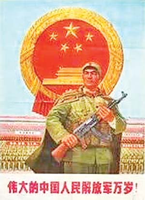 People's Liberation Army of China: A reminiscence