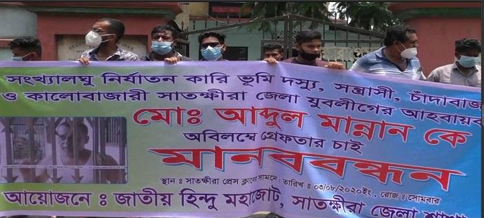Human chain demands exemplary punishment of culprits