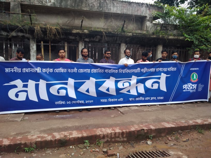 Human chain demands university at Naogaon's Patnitala