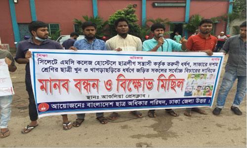 Savar human chain demands punishment to perpetrators
