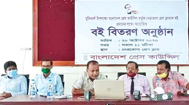 A virtual meeting to handover 40 books by Bangladesh Press Council to Netrakona Press Club was held at the club on Tuesday.photo: observer