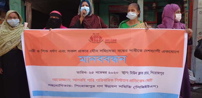 16-day-campaign on violence against women begins in Pirojpur
