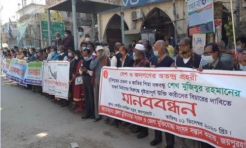 Human chain demands arrest of those oppose Bangabandhu's statue