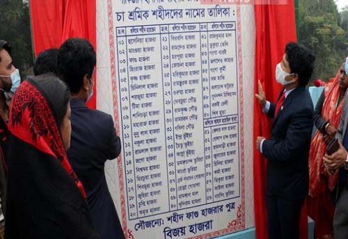 Names of tea workers' killed in '71 massacre unveiled