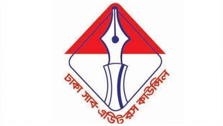 Dhaka Sub Editors Council election Jan 24