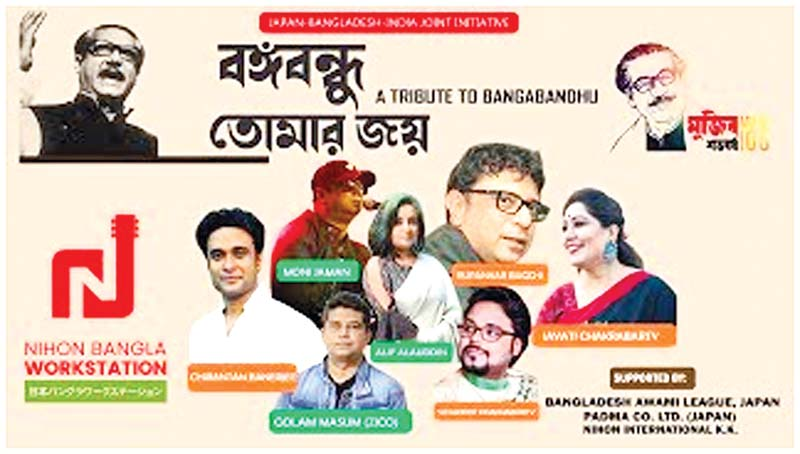 Songs for Bangabandhu: A Kolkata initiative