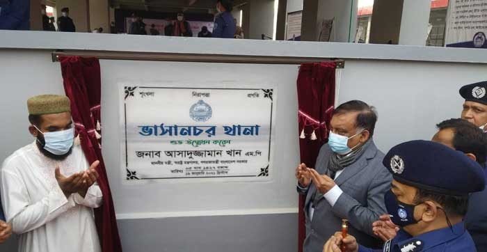 Home Minister Asaduzzaman Khan Kamal inaugurated Bhasanchar Police Station. Observer Photo