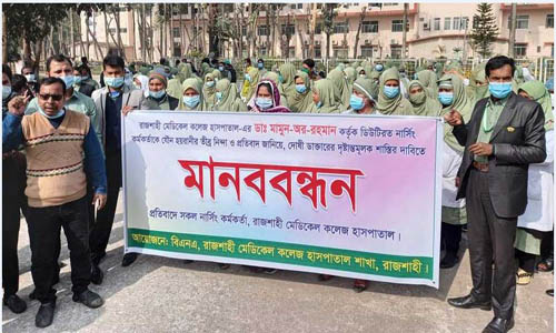 Human chain protest sexual harassment of RMCH nurse
