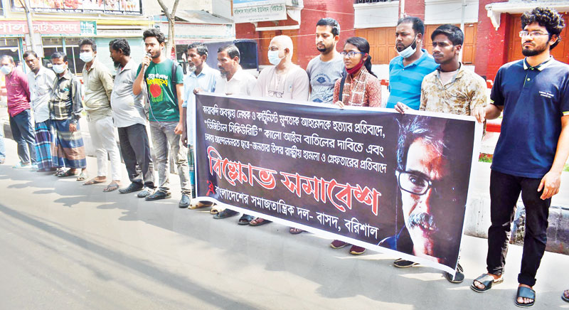 Barishal unit of Bangladesh Samajtantrik Dal formed a human chain