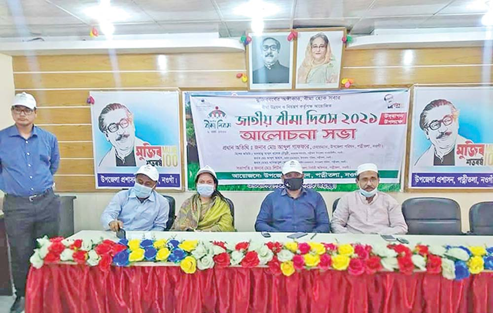 A discussion meeting was held at Patnitala Upazila Parishad auditorium in Naogaon on Monday to mark the National Insurance Day-2021.photo: observer