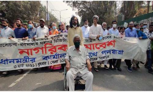 Nagarik Samaj demands abolition of DSA by Mar 26