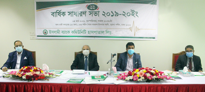 Islami Bank community hospitals hold AGM