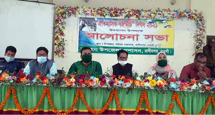 Historic March 7 observed in Naogaon
