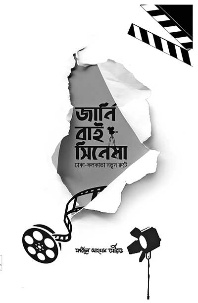Journey by Cinema: Dhaka - Kolkata new route