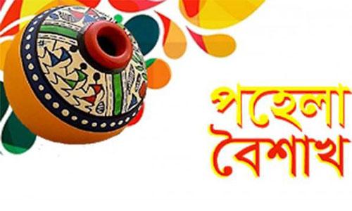 Pahela Baishakh being celebrated virtually