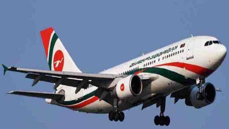 CAAB suspends flight operations to Nepal