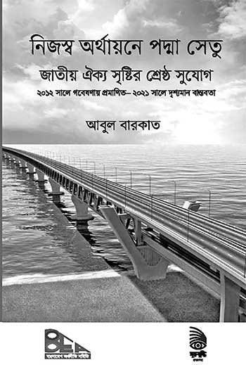 Padma Bridge with Own Finance: A Great Opportunity for National Unity