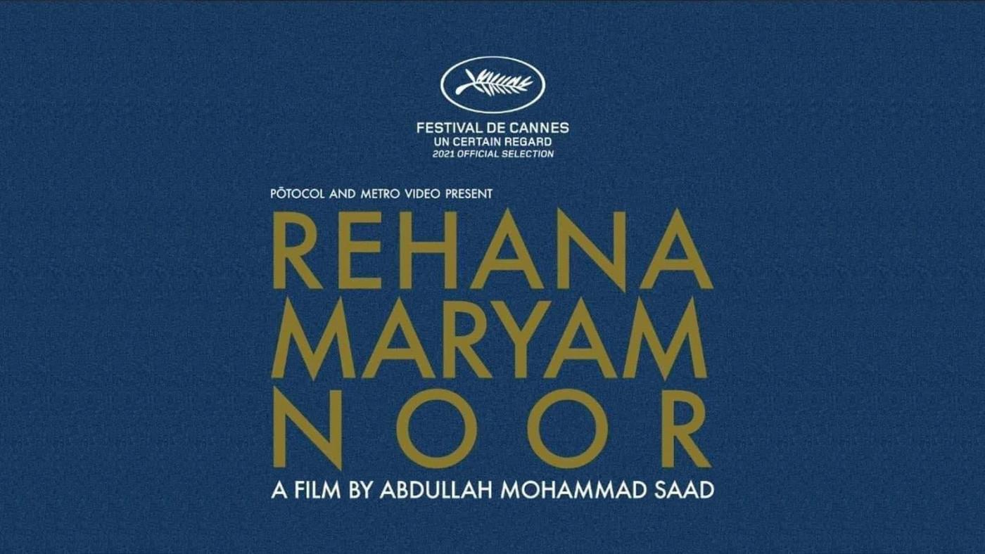 First Bangladeshi Film at Cannes: Rehana Maryam Noor Makes History