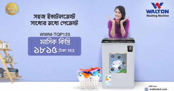 Walton offers special benefits for washing machine buyers