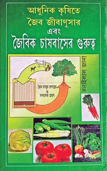 Importance of Organic Matter, Bio-fertilizers and Organic Farming in Modern Agriculture