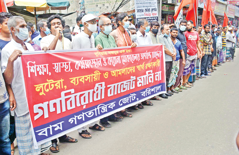 Barishal District Committee of Bam Ganatantrik Jote formed a human chain