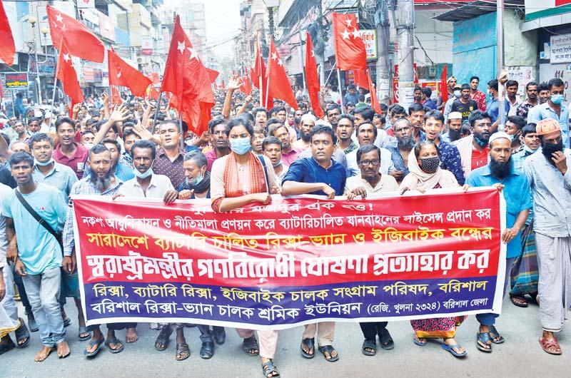 Barishal Rickshaw-Van Driver Labour Union brought out a procession