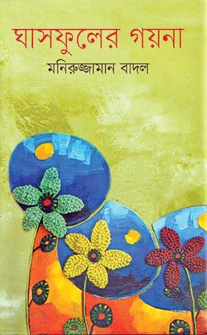 Ekattor Ekti Mohakabbo (Seventy one - an epic)Ghashfuler Go - Na (Grass flower trinkets)